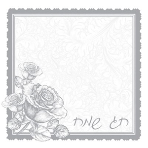 Chag Sameach Silver Holiday Napkins - 20 ct