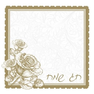 Chag Sameach Gold Holiday Napkins - 20 ct
