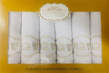 Six Shabbos Fingertip Towel Set - Ivory or White Towels with Golden Embroidery